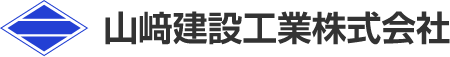 山﨑建設工業株式会社